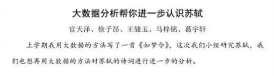 其中一篇文章《大数据分析帮你进一步认识苏轼》