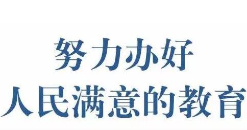 图解| 青岛:办人民满意的教育