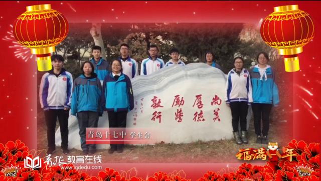 【视频】青岛17中学生会给您拜年啦!