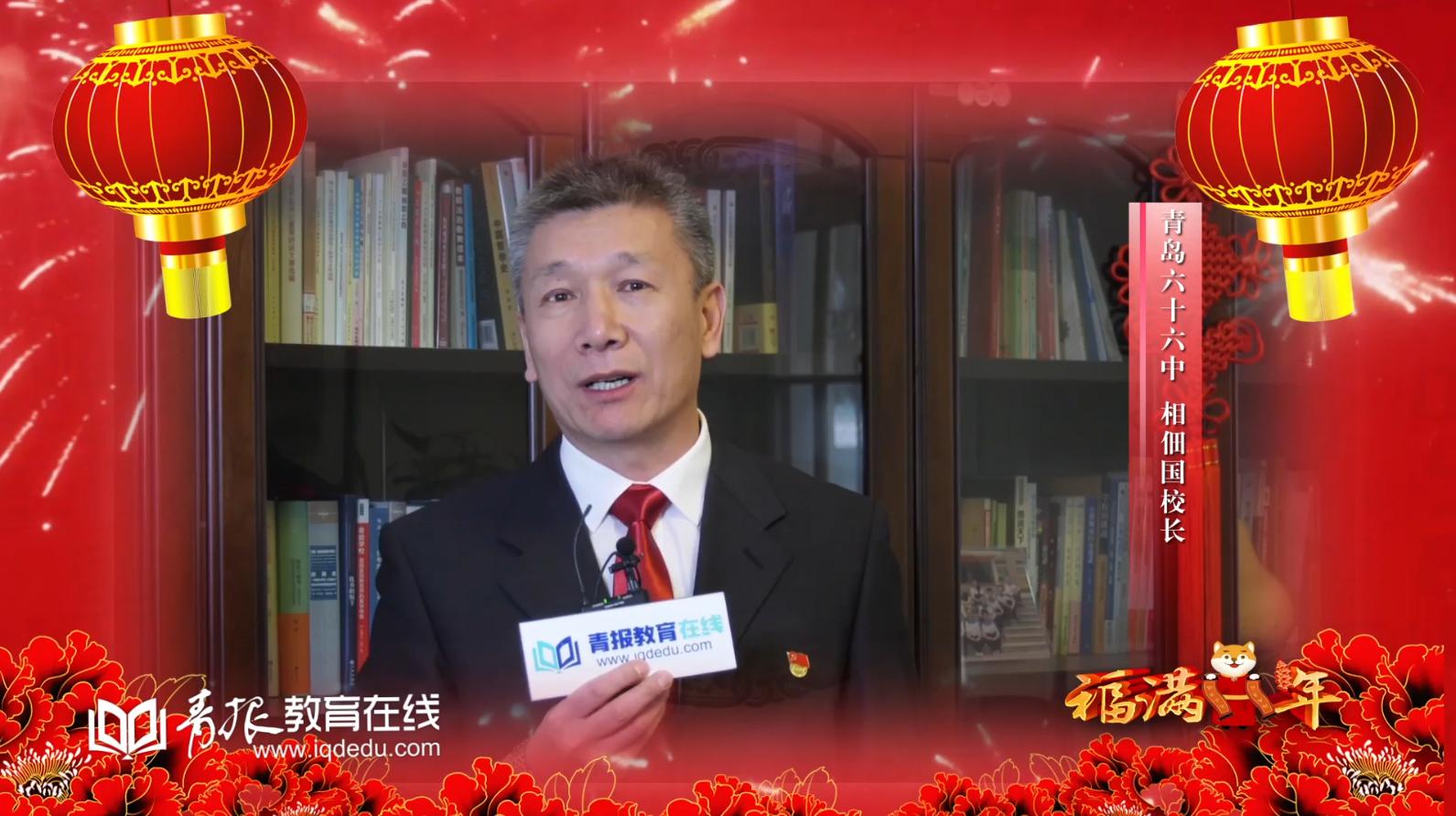 【视频】青岛66中携新疆班祝您新年快乐!