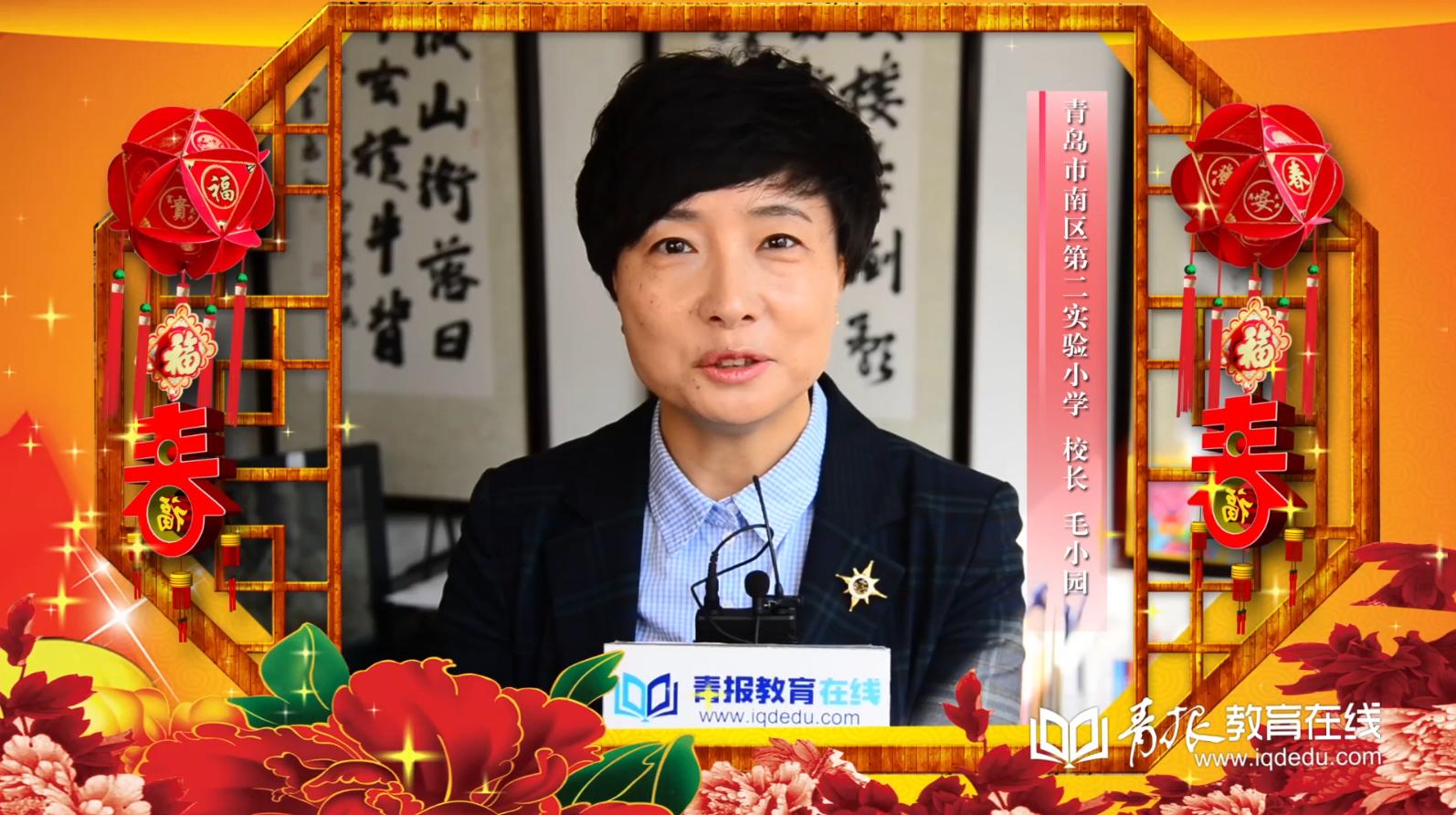 【视频】新年到!青岛市南区第二实验小学祝您幸福安康!