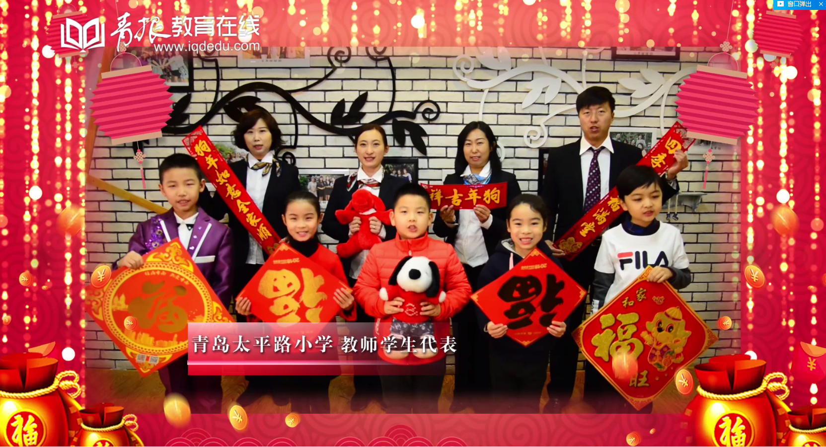 【视频】青岛太平路小学恭祝岛城市民新春快乐