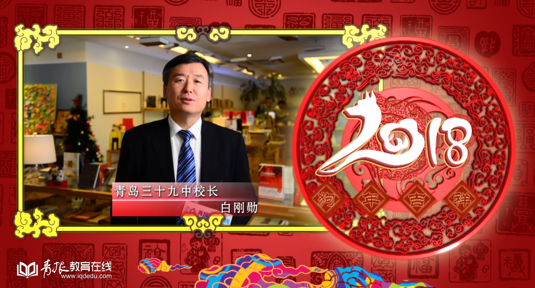 【视频】新年到,好运来!青岛39中祝您吉祥如意