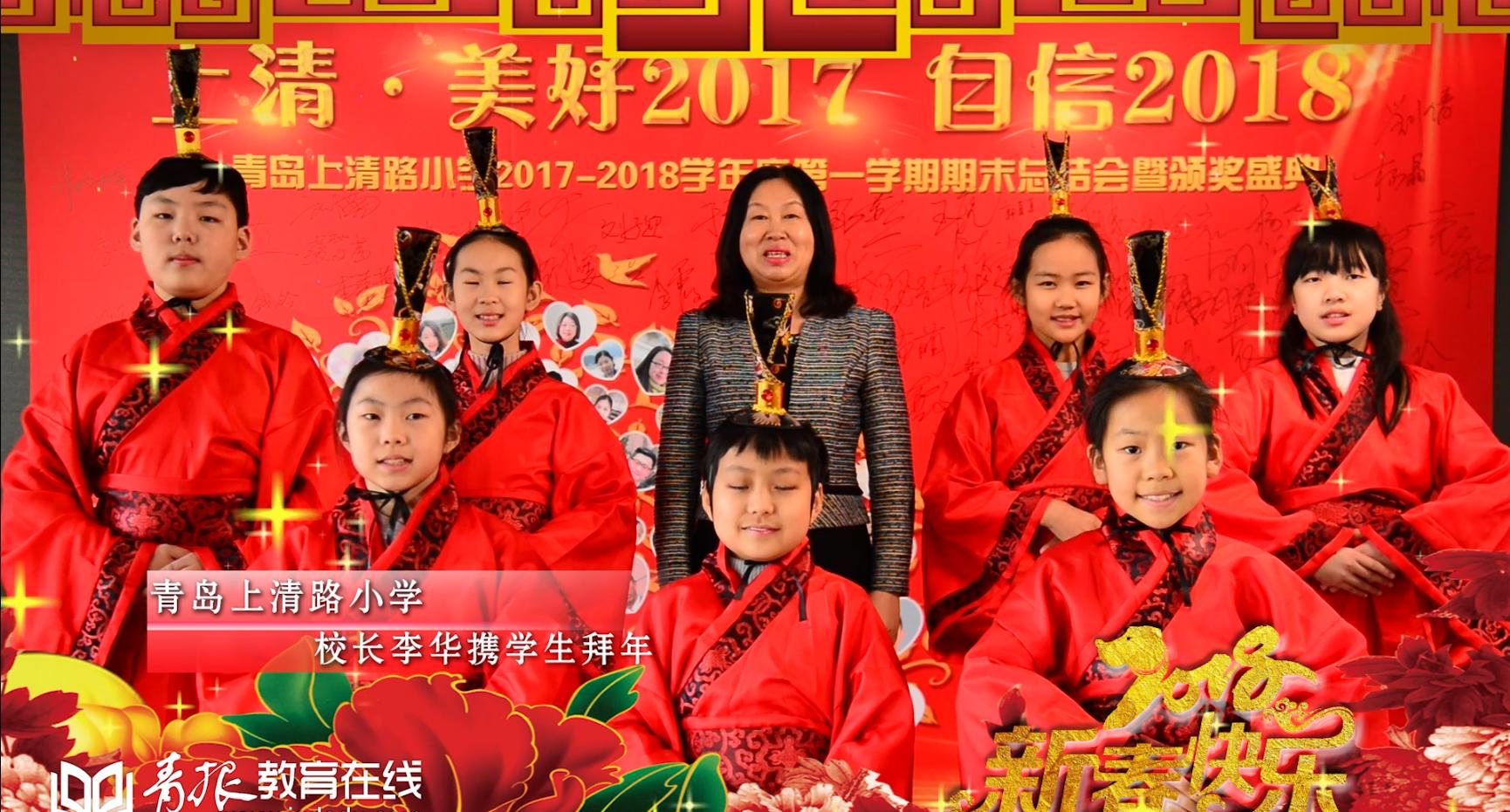 【视频】红红火火过大年!青岛上清路小学祝您新春快乐!