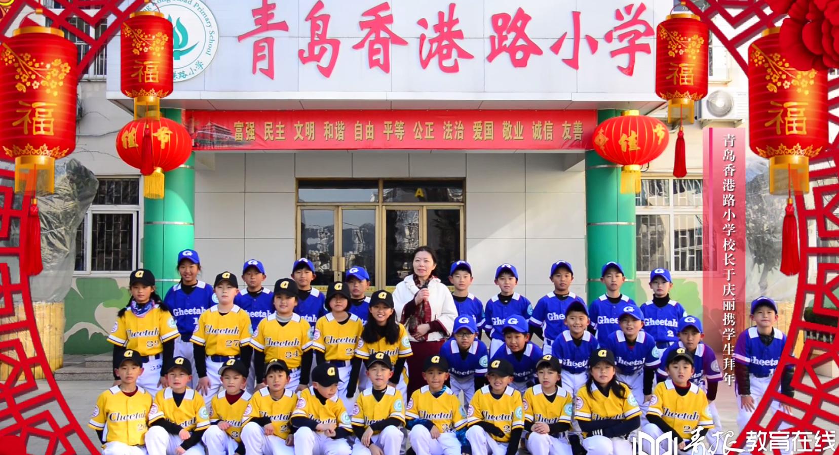 【视频】青岛香港路小学校长携校棒球队给您拜年啦!