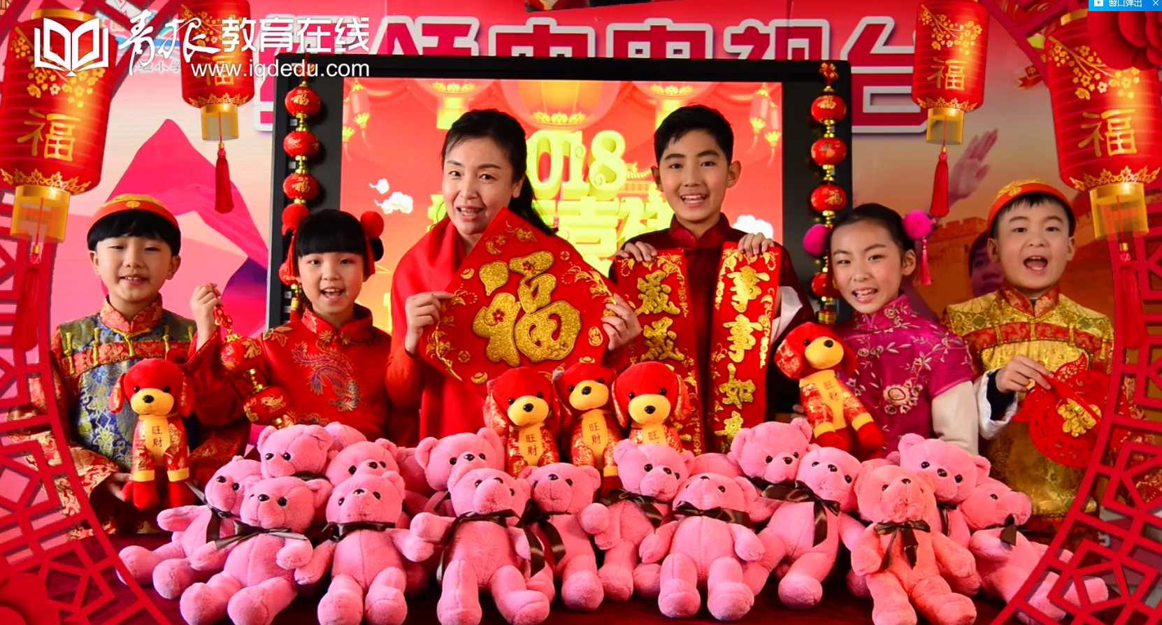 【视频】青岛市市南区实验小学祝您新春快乐万事如意!