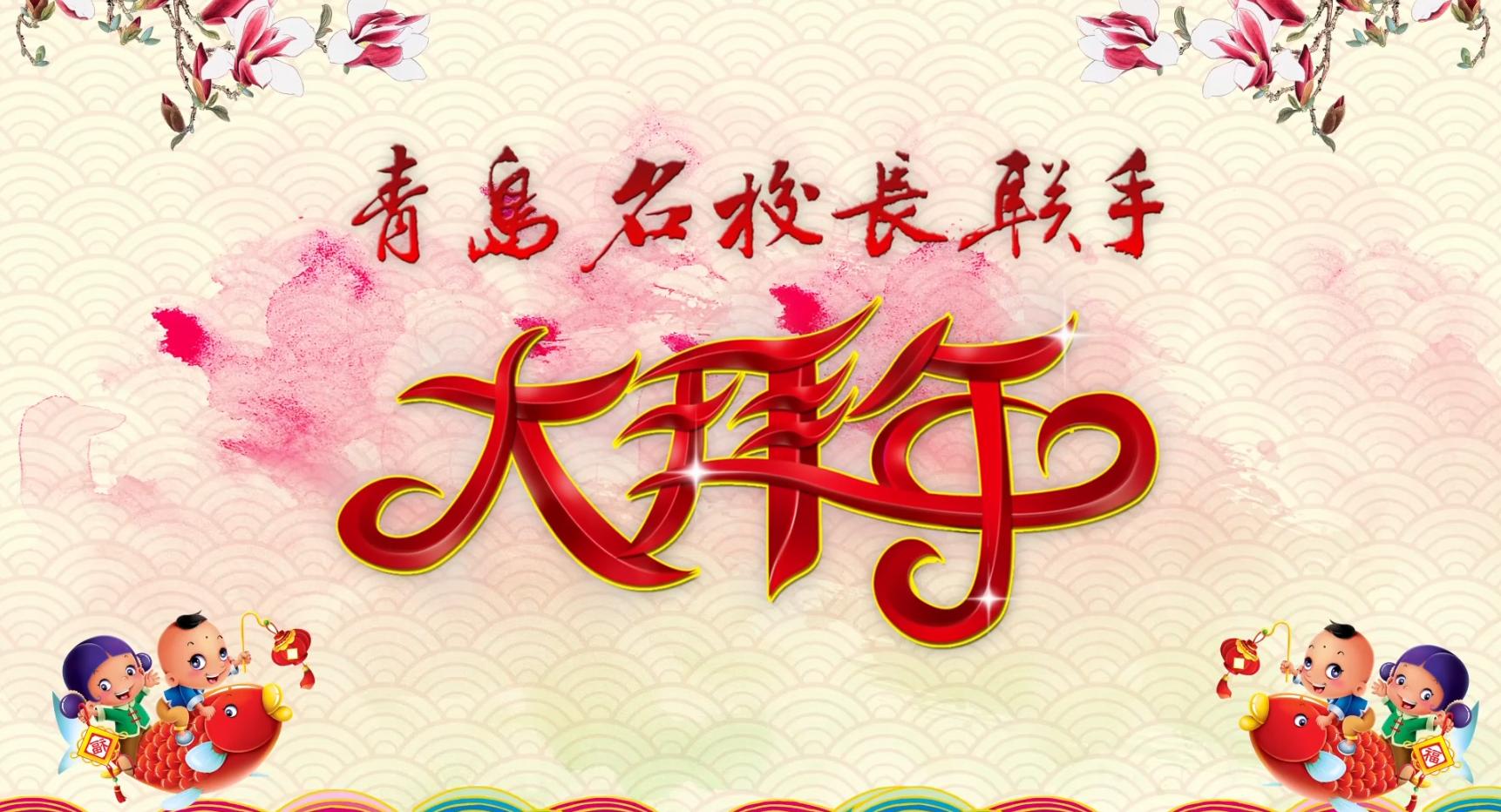 【视频】新年快乐!青岛名校长联手大拜年!