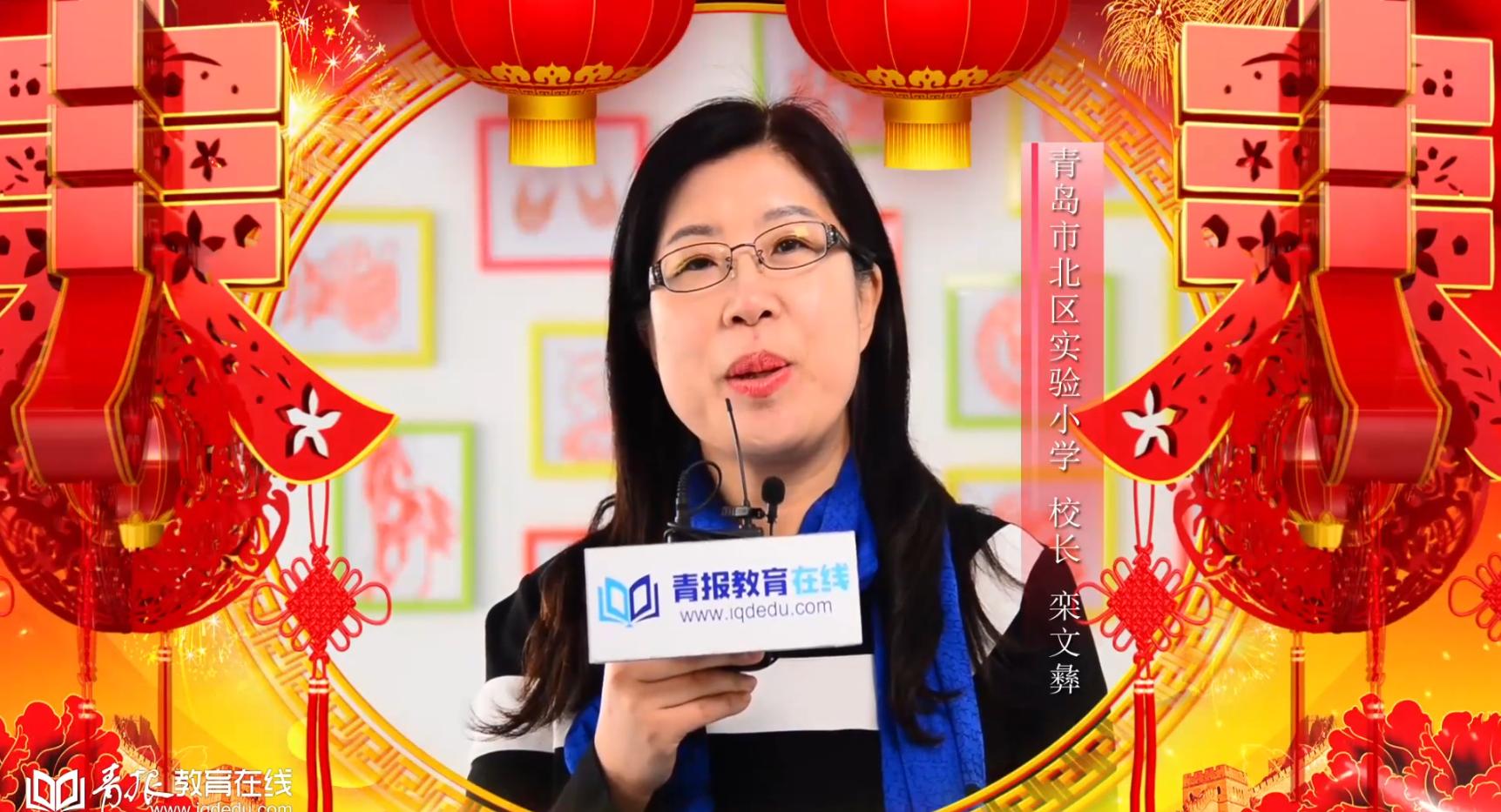 【视频】千事吉祥,万事如意!青岛市北区实验小学给您拜年啦!