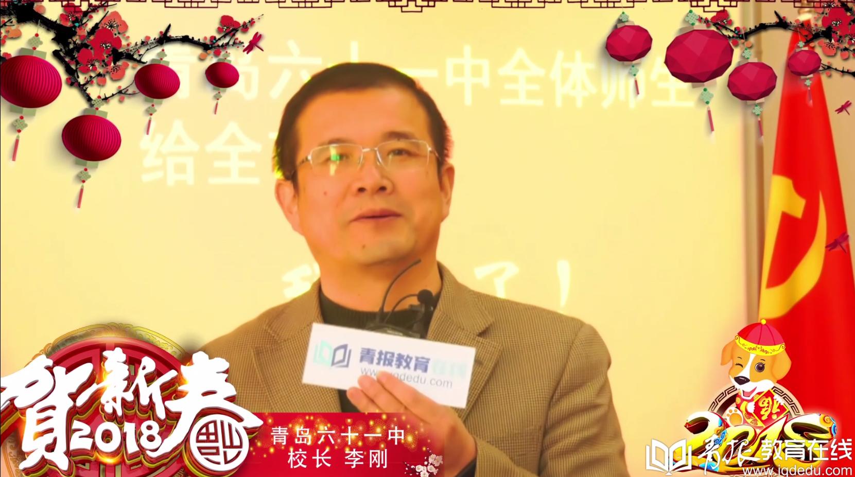 【视频】青岛61中祝岛城市民阖家幸福身体健康!