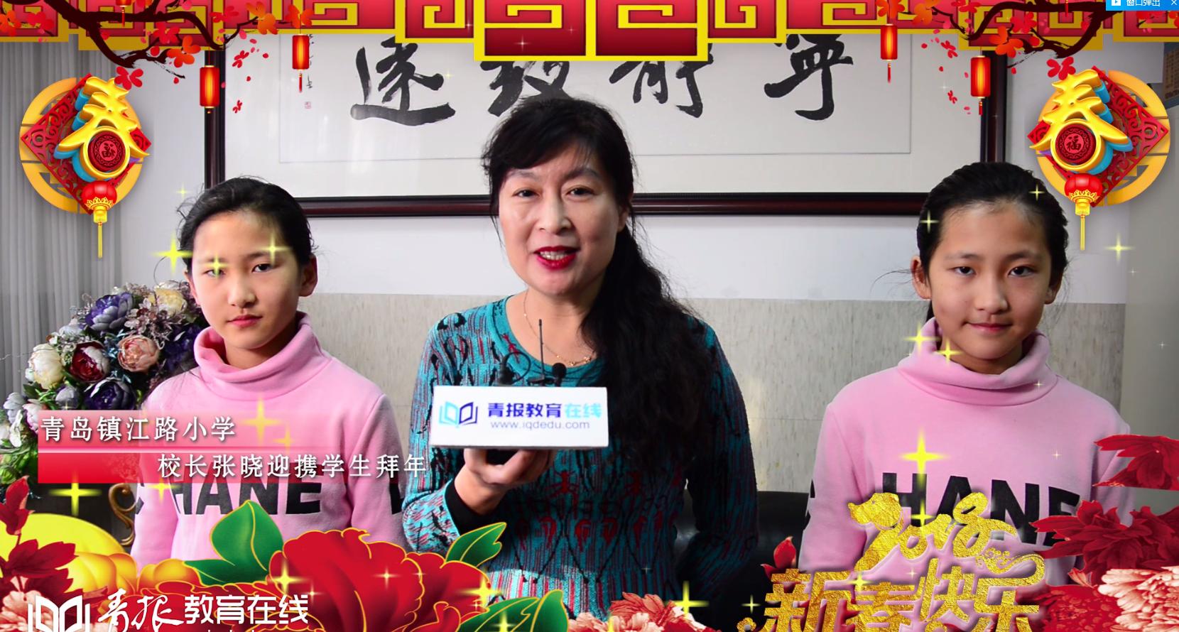 【视频】青岛镇江路小学给您拜年啦!