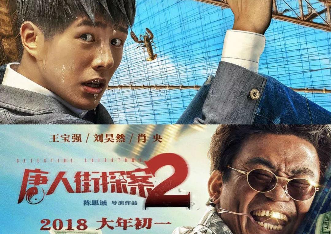 你会去看《唐人街探案2》吗?