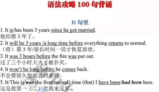 熟读这100个句子,轻松掌握高中英语单词和语法