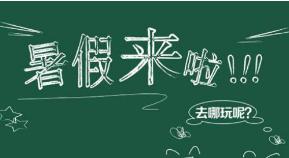 2018年青岛市北区中小学暑假安排来啦!