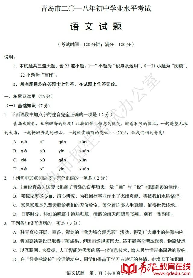青岛市2018年中考语文试题