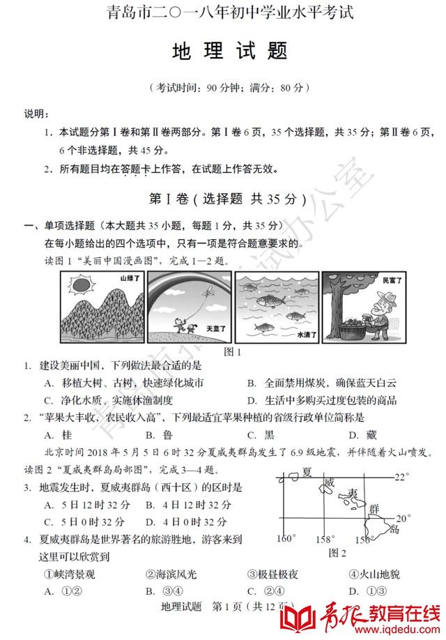 青岛市2018年中考地理试题