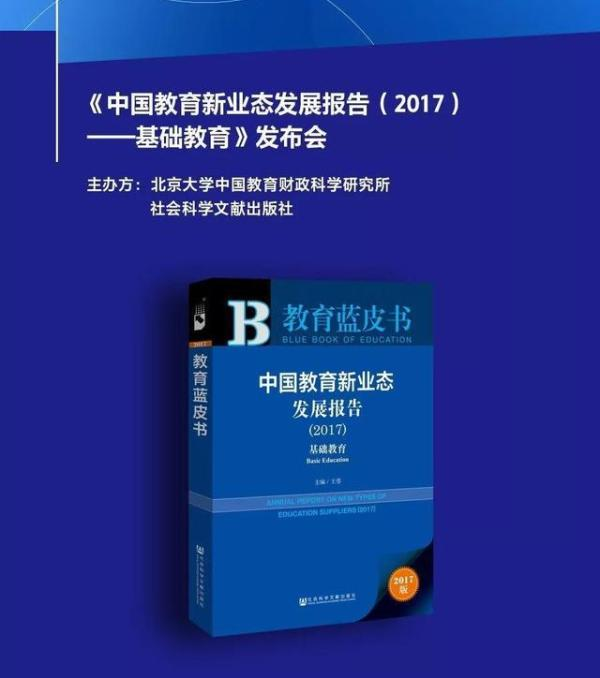 中国教育新业态发展报告:出国留学低龄化、平民化和常态化