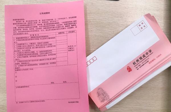"""杭州一中学给家长发""""期末成绩单"""":在孩子眼里你得了多少分"""