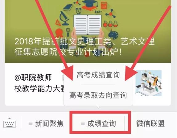 山东省2018年普通高考录取去向可查询!两种方式可查