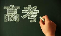 沪浙新高考改革近4年效果如何?等级赋分技术待改进