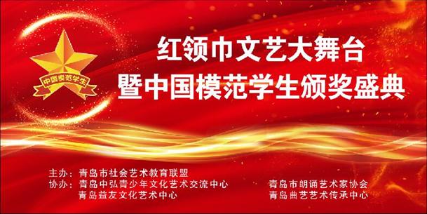 回放   7月14日18:30 中国模范学生颁奖盛典启幕