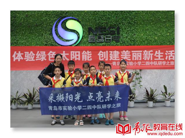 【青青益站】市实验小学二四中队暑期研学:采撷阳光 点亮未来