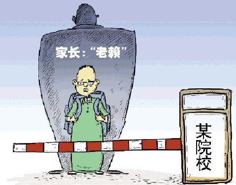 """禁读高收费私立学校 """"老赖""""子女受限并非株连"""