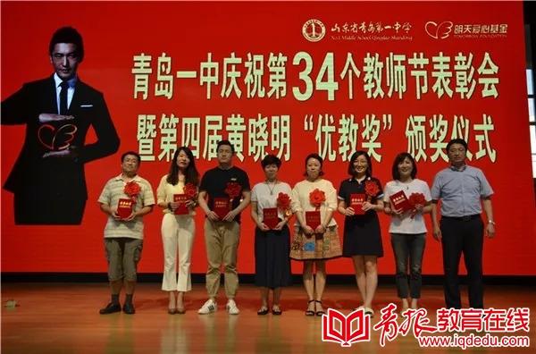 一中教师节表彰会  黄晓明发视频感恩母校