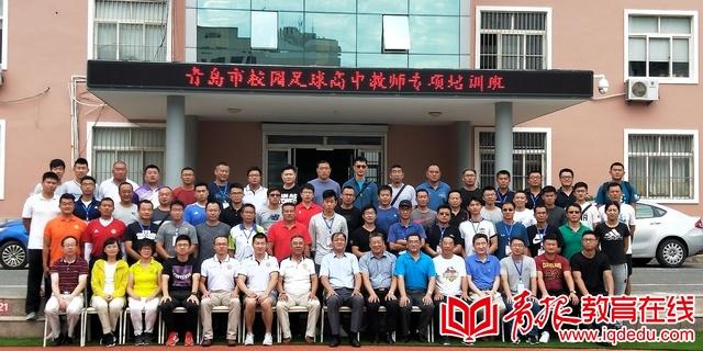 迈向足球教育发展新征程 青岛高中足球体育教师提升培训班开课
