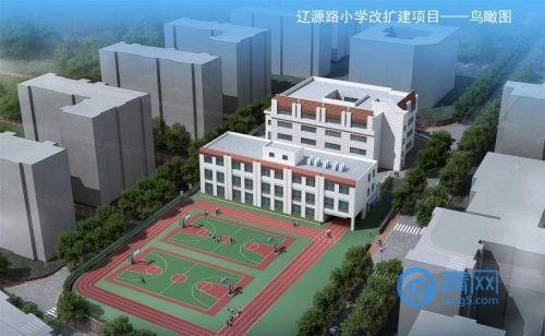 两所小学建设提速 明年6月投入使用