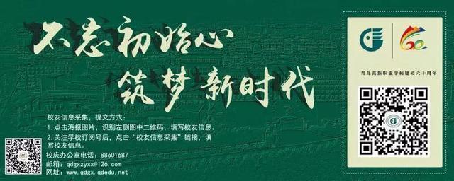 六十周年校庆,青岛高新职业学校广邀学子回家