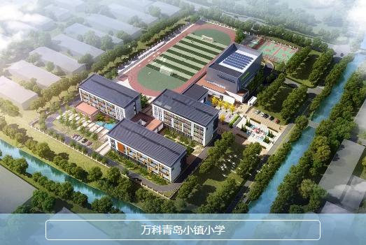 新区两学校开工,给孩子高大上校园体验
