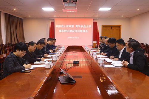 青岛农大与莱阳市政府共同推进莱阳校区项目建设