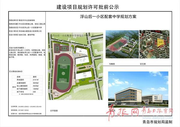 浮山后将新建24班中学 金水路小学扩建工程即将开建