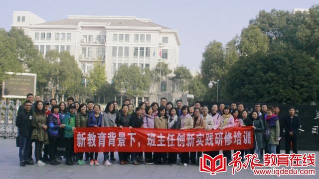 青岛39中及莱西中学教师杭州培训之一:阿潘校长快乐育人经