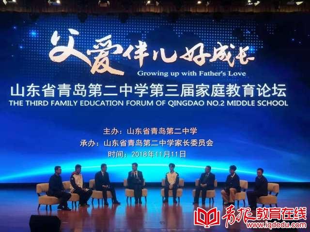父爱伴儿好成长,青岛第二中学第三届家庭教育论坛开启