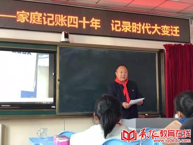 """青岛宁安路小学:马爷爷用""""老物件""""讲述""""改革40年的变迁故事"""""""