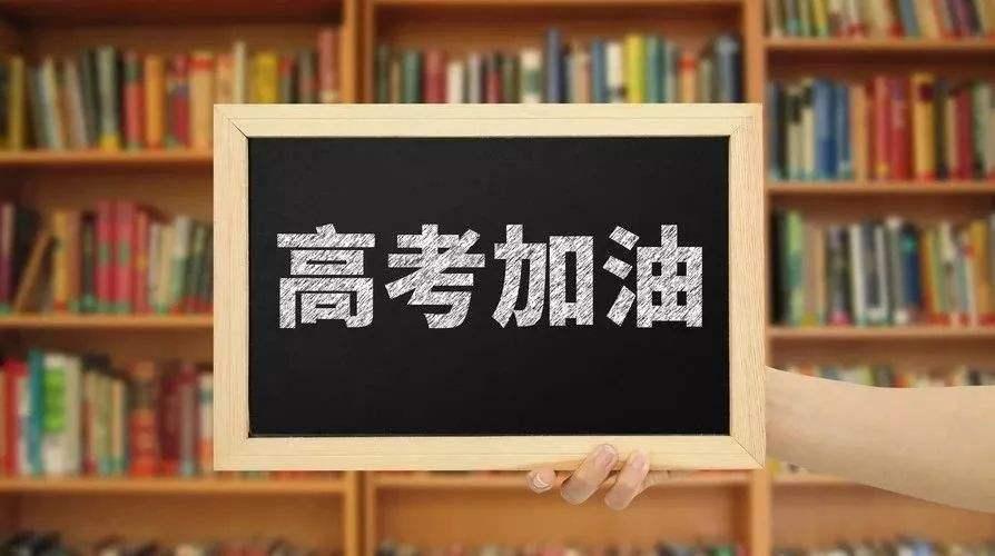 浙江省公布2018年11月高考英语科目加权赋分情况调查结果