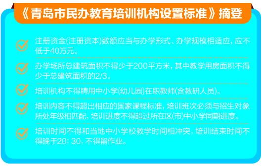 青岛出台新规:民办教育培训机构准入门槛降了