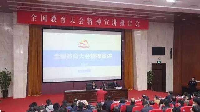 邓云锋到山师大宣讲全国教育大会精神