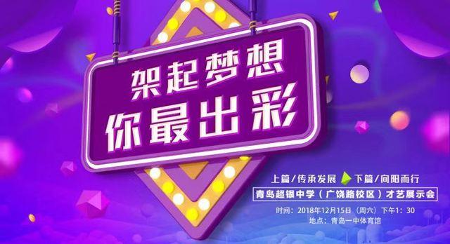 直播预告 | 15日13:30 超银中学广饶路校区才艺展示会精彩上演