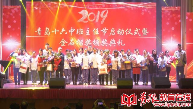 回眸改革开放,唱响青春华章:青岛16中举办班主任节及艺术节文艺汇演