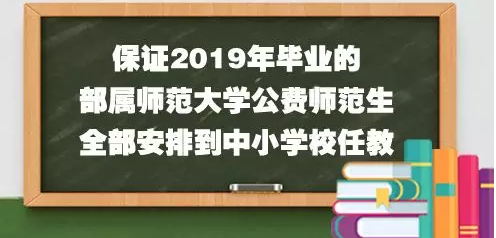 教育部:保证2019年毕业的部属师范大学公费师范生全部安排到中小学校任教
