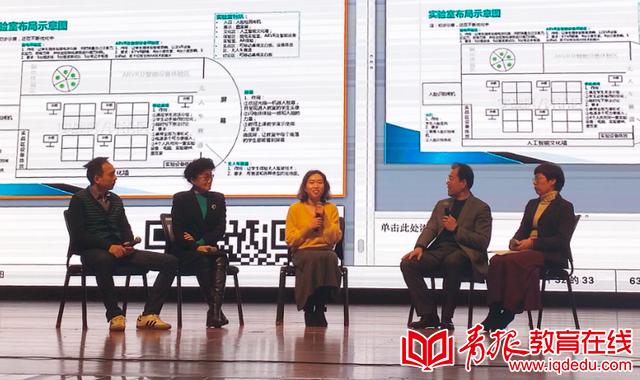 知名专家齐聚青岛 探讨人工智能与教育创新
