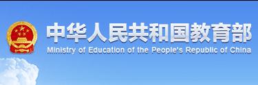 最新!省级教育部门、直属高校及部省合建高校新闻发言人名单、电话公布