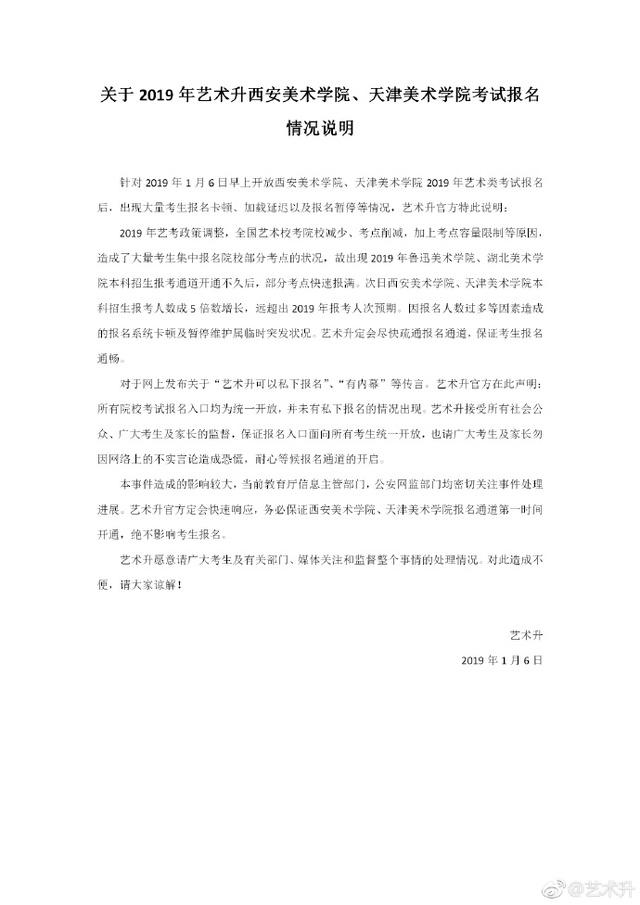 """网传70万艺考生丧失报名资格 """"艺术升""""App:没内幕不要慌"""