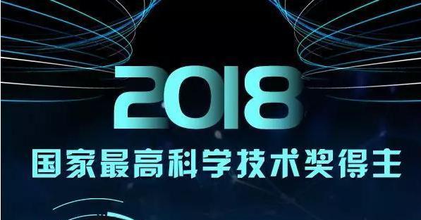 祝贺!刘永坦、钱七虎获2018年度国家最高科学技术奖
