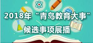 """@全体青岛市民:这有30件2018年""""青岛教育大事""""候选事项等您关注!"""