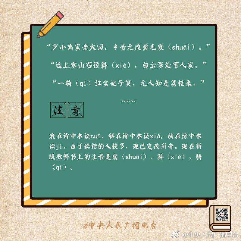 """""""一骑(qí)红尘妃子笑"""",这些字词的拼音被改了"""