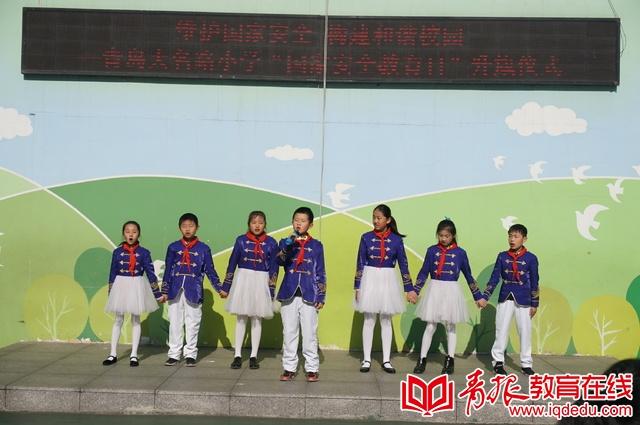 青岛大名路小学举行全民国家安全教育日活动