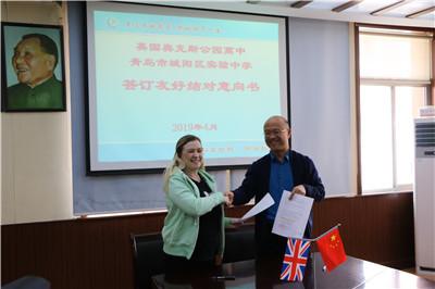 城阳实验中学与英国高中签订友好协议 深化师生国际交流